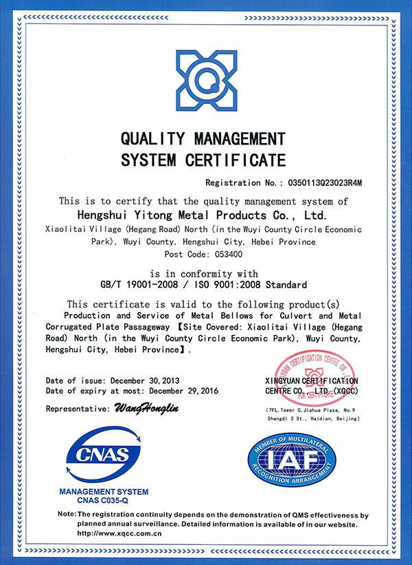 GB/T 19001/ISO 9001