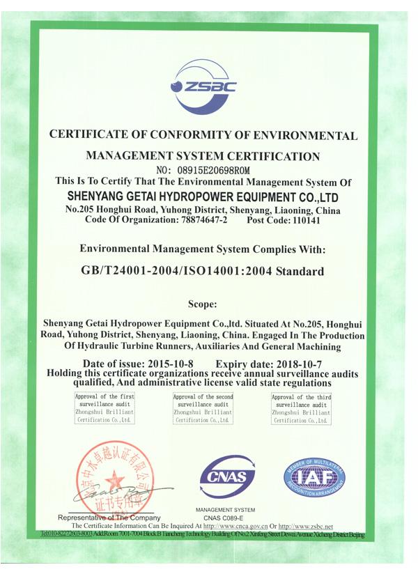 GB/T 24001/ISO 14001