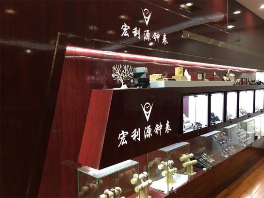 Hongliyuan Watch Industry Co.,ltd