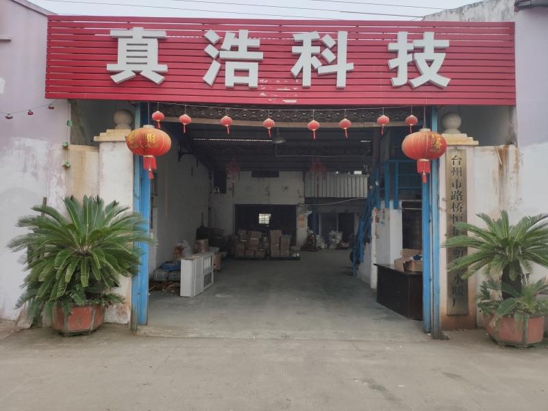 Taizhou  Hengyida Plastic Plumbing Factory