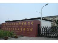 Jiangyin Ganghong Packaging Machinery Co., Ltd.