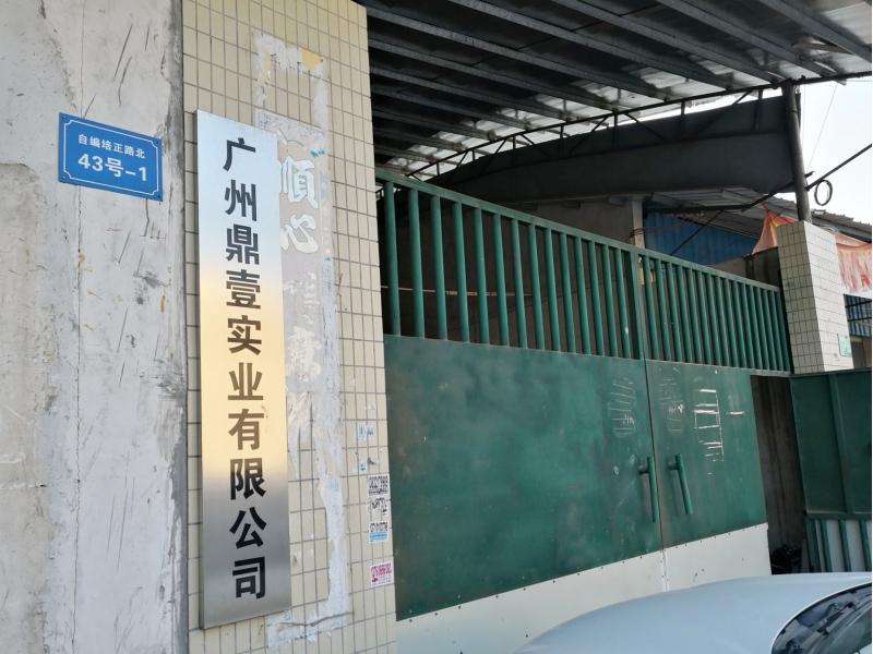 Guangzhou Dingyi Industrial Co., Ltd