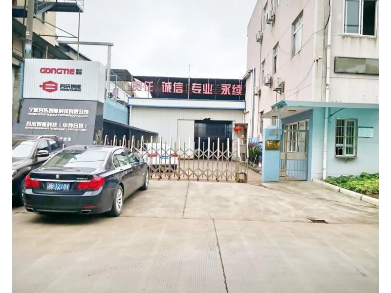Ningbo Gongtie Smart Technology Co., Ltd.