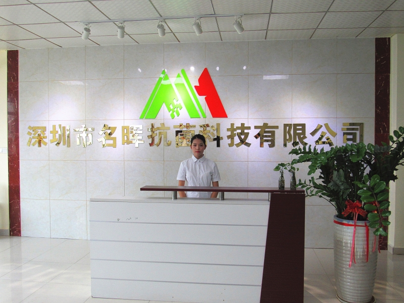 Shenzhen Minghui Antibacterial Technology Co., Ltd