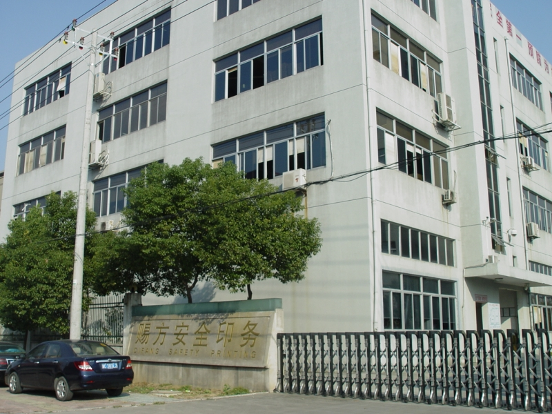 Wenzhou Cifang Safe Printing Co., Ltd.