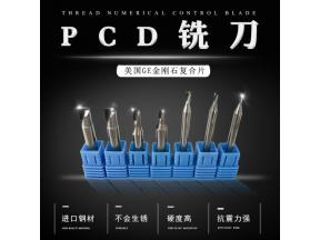 Diamond PCD single edge milling cutter