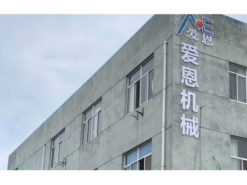 Taicang Airon Intelligent Technology Co., Ltd