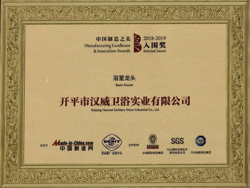 Kaiping Hanwei Sanitary Ware Industrial Co.,ltd