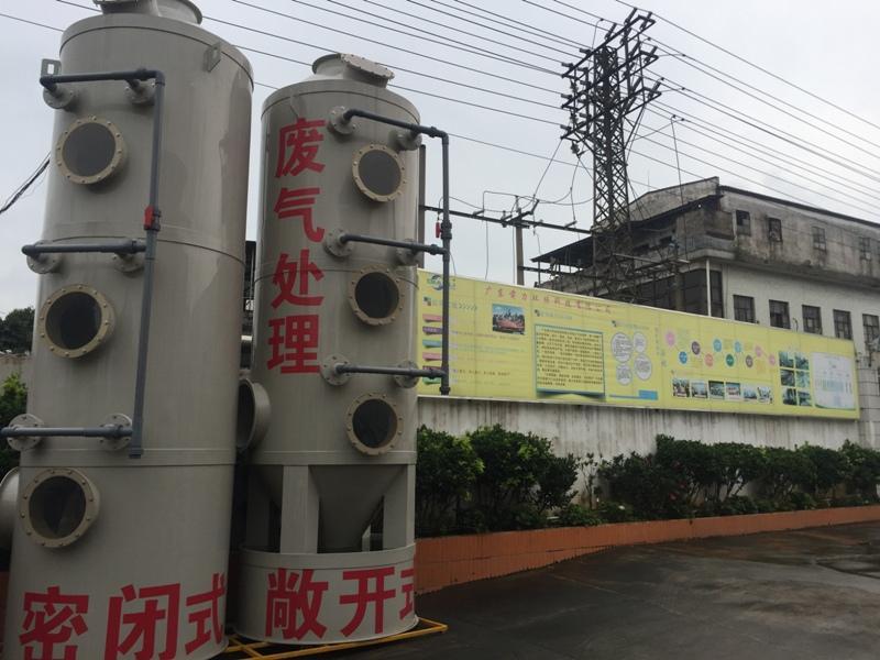 Spray Tower