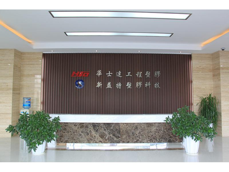 Suzhou Huashida Plastic Technology Co.,ltd
