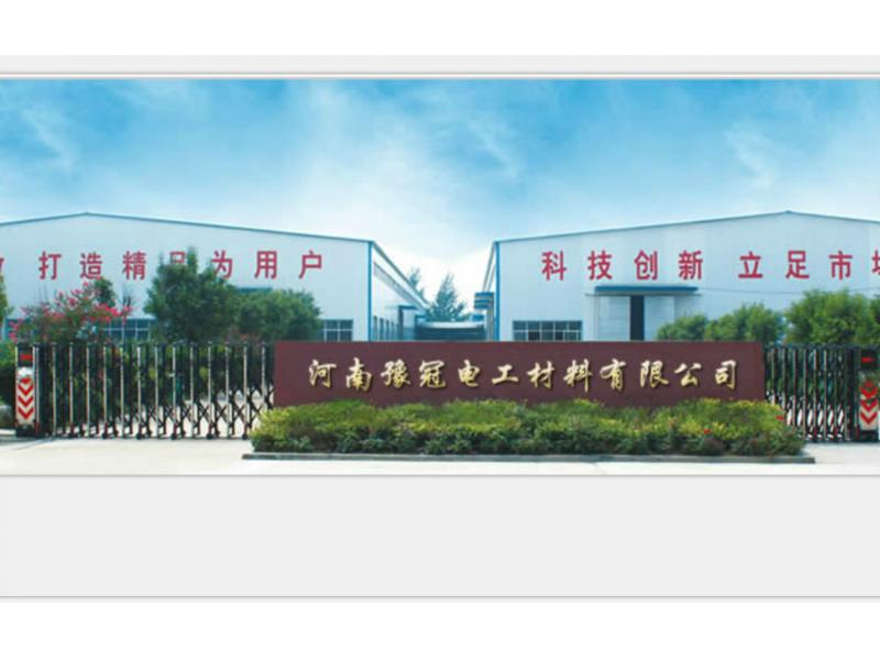 Henan Yuguan Electrical Material Co.,ltd