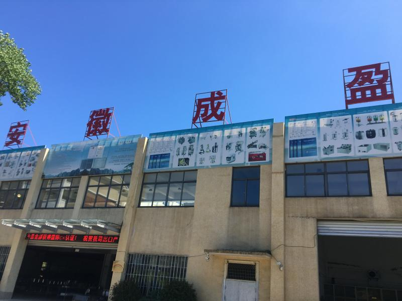 Anhui Chengying Kitchen Equipment Manufactory Co., Ltd