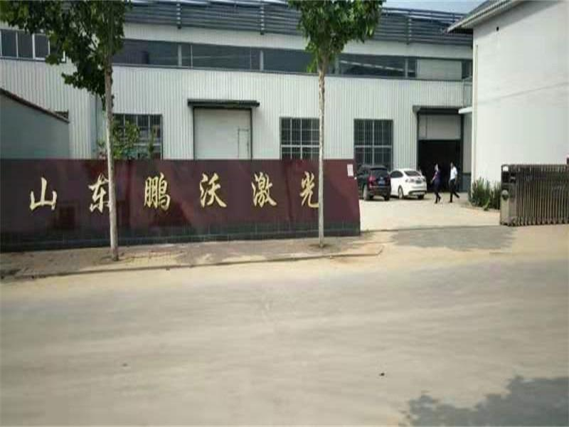 Shandong  Pengwo Laser Technology Co.,ltd