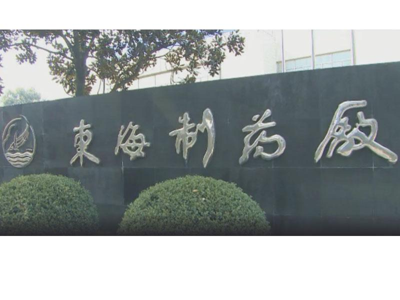 Shanghai Donghai Pharmaceutical Co., Ltd.