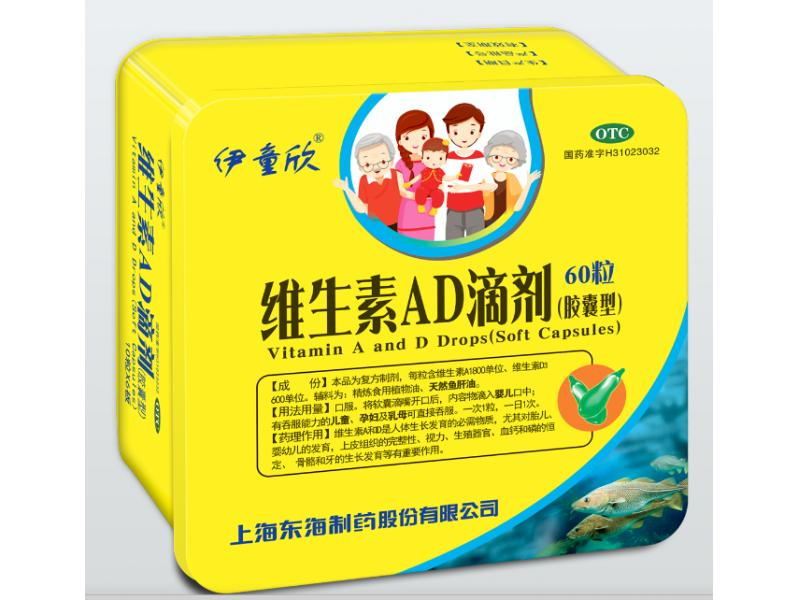Vitamin AD drops Yi Tongxin
