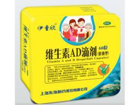 Vitamin AD drops Yi Tongxin