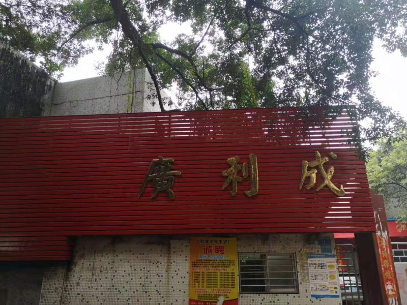 Dongguan Houjie Guanglicheng  Leather Factory