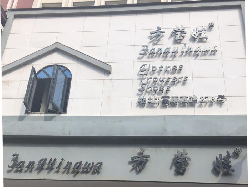 Huzhou Fang Ying Children Garment Manufacturer