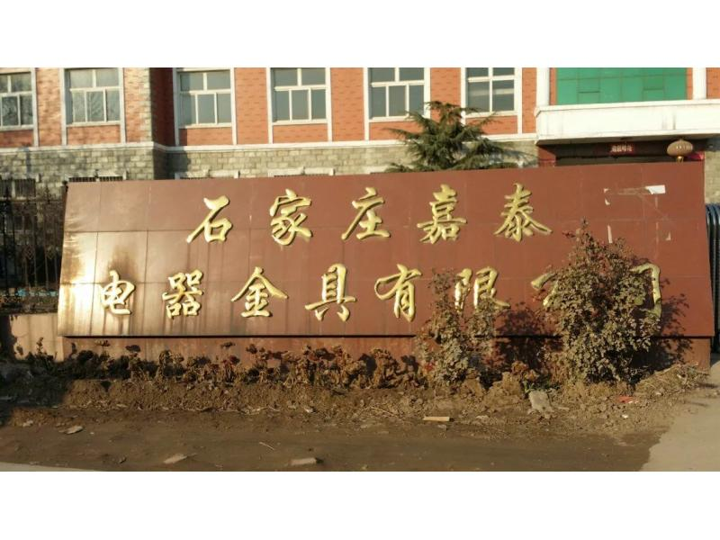 Shijiazhuang Jiatai Electric Appliances Co., Ltd.
