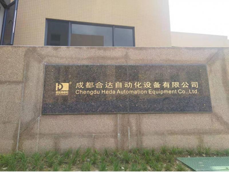 Chengdu Heda Automation Equipment Co., Ltd