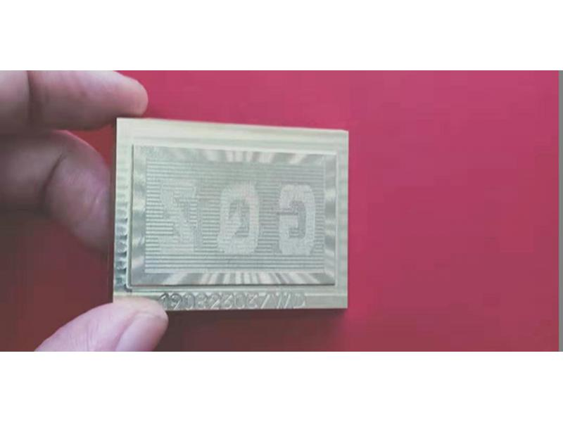 Anti-counterfeiting technology stamping die