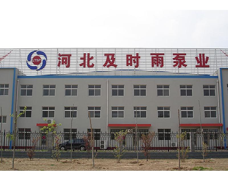 Hebei Jishiyu Pump Co., Ltd