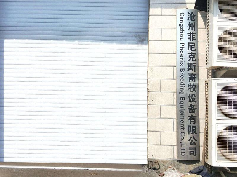 Cangzhou Phoenix Breeding Equipment Co., Ltd
