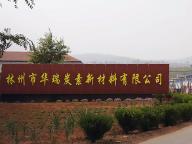 Linzhou Huarui Carbon New Material Co., Ltd