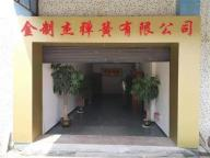 Foshan Jinzhijie Spring Co., Ltd