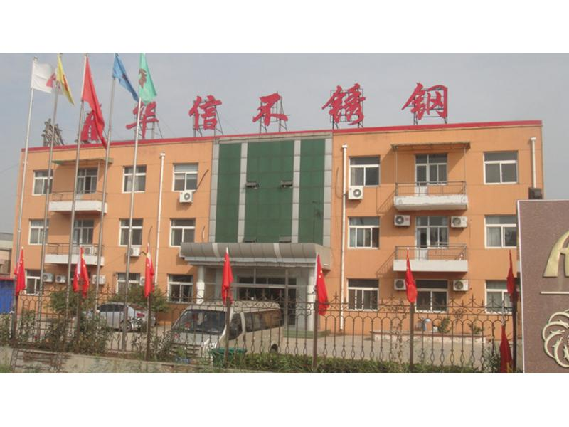 Cangzhou Huaxin Stainless Steel Products Co.,ltd