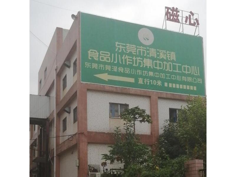 Dongguan Magnetic Core Electromagnetic Technology Co., Ltd
