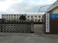 Qingdao Sirui Commodity Co.,ltd