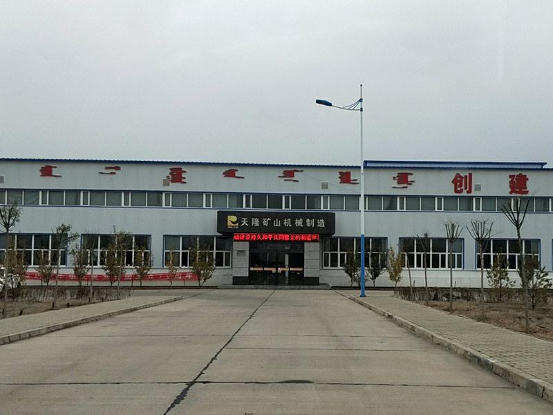 Ordos Shendong Tianlong Mining Machinery Co., Ltd