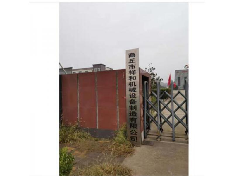 Shangqiu Harmony Machinery Manufacturing Co., Ltd.