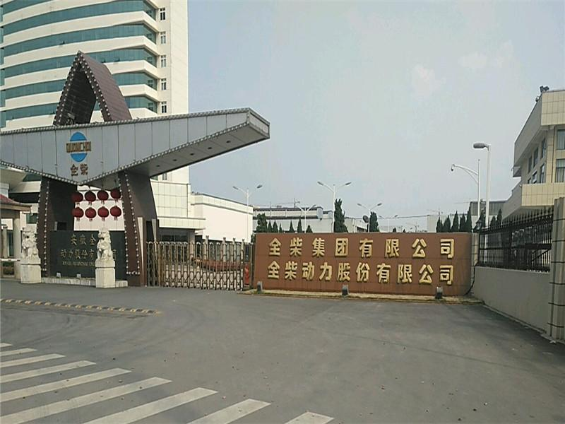 Anhui Quanchai Engine Co.,ltd.