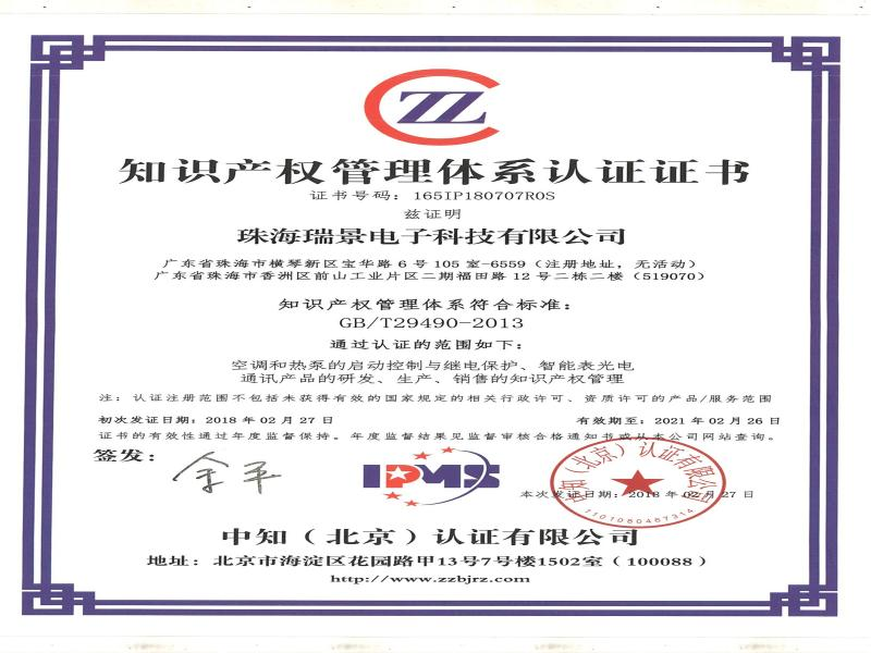Zhuhai Ruijing Electronic Technological Co., Ltd