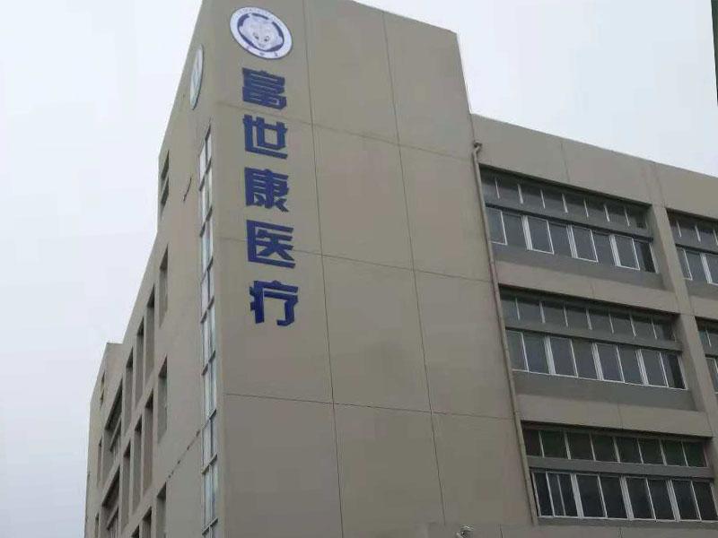 Fushikang Medical Group Co.,ltd