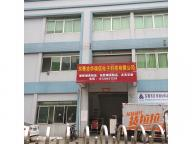 Dongguan Huasongxin Electronic Technology Co., Ltd