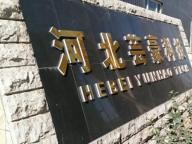 Heibei Yunhao Technology Co., Ltd.