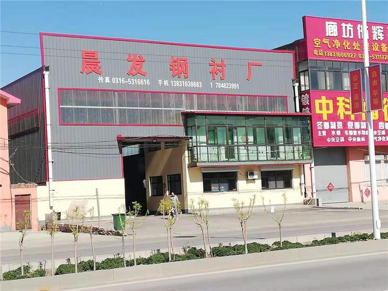 Wen an Xin Chen Fa Metal Products Co.,ltd.