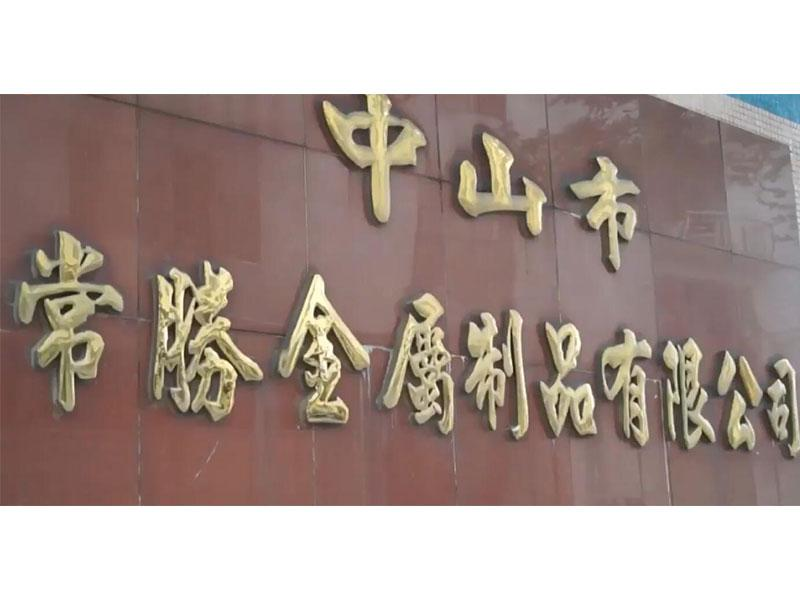 Zhongshan Changsheng Metal Products Co. Ltd