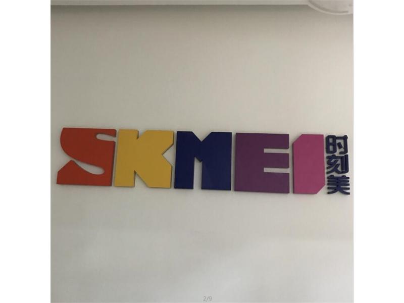 Guangzhou Skmei Watch Co., Ltd.