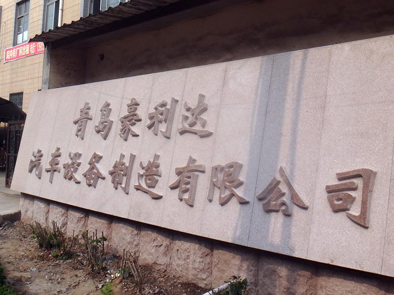 Qingdao Haolida Automotive Equipment Manufacturing Co., Ltd