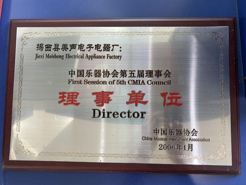 Jiexi Meisheng Electronic & Electrical Appliance Co.,ltd