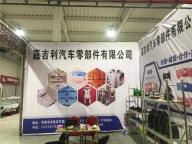 Hebei Jiajili Auto Parts Co.,ltd.