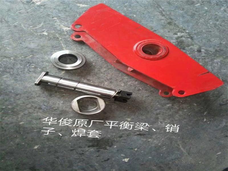 Fuwa Suspension Parts Equalizer Beam Welding