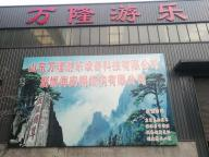 Shandong Wanlong Amusement Equipment Technology Co., Ltd