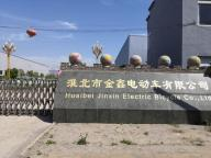 Huaibei Jinxin Electric Vehicle Co., Ltd