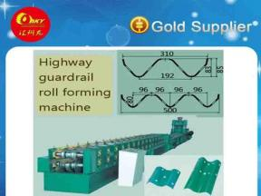 Botou Huikeyuan Good Quality Guard Rail Roll Forming Machinery