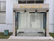 Changzhou Plastic Factory Co., Ltd